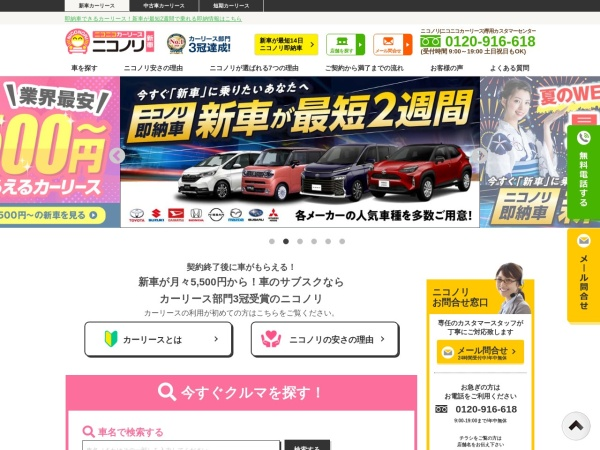Screenshot of www.niconori.jp