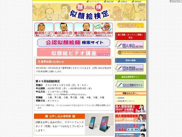 http://www.nigaoe-kentei.com/