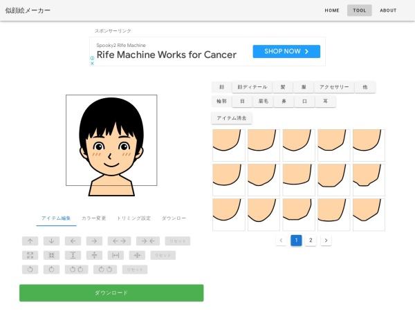 http://www.nigaoemaker.jp/generator/
