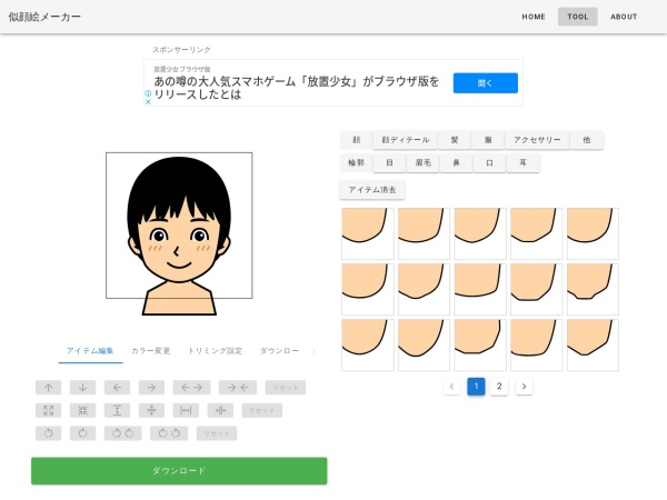 Screenshot of www.nigaoemaker.jp