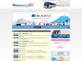 高速バス予約システム