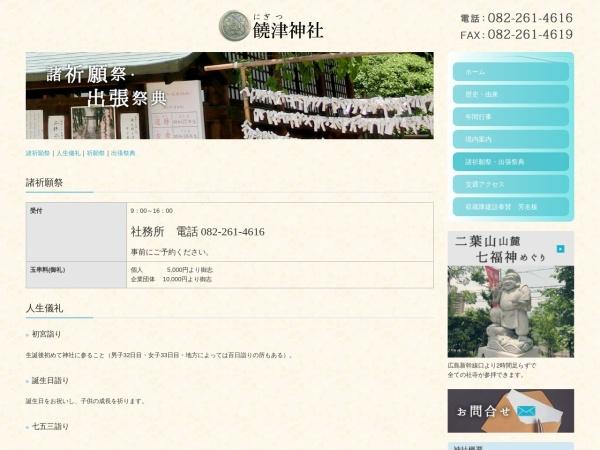 Screenshot of www.nigitsu.jp