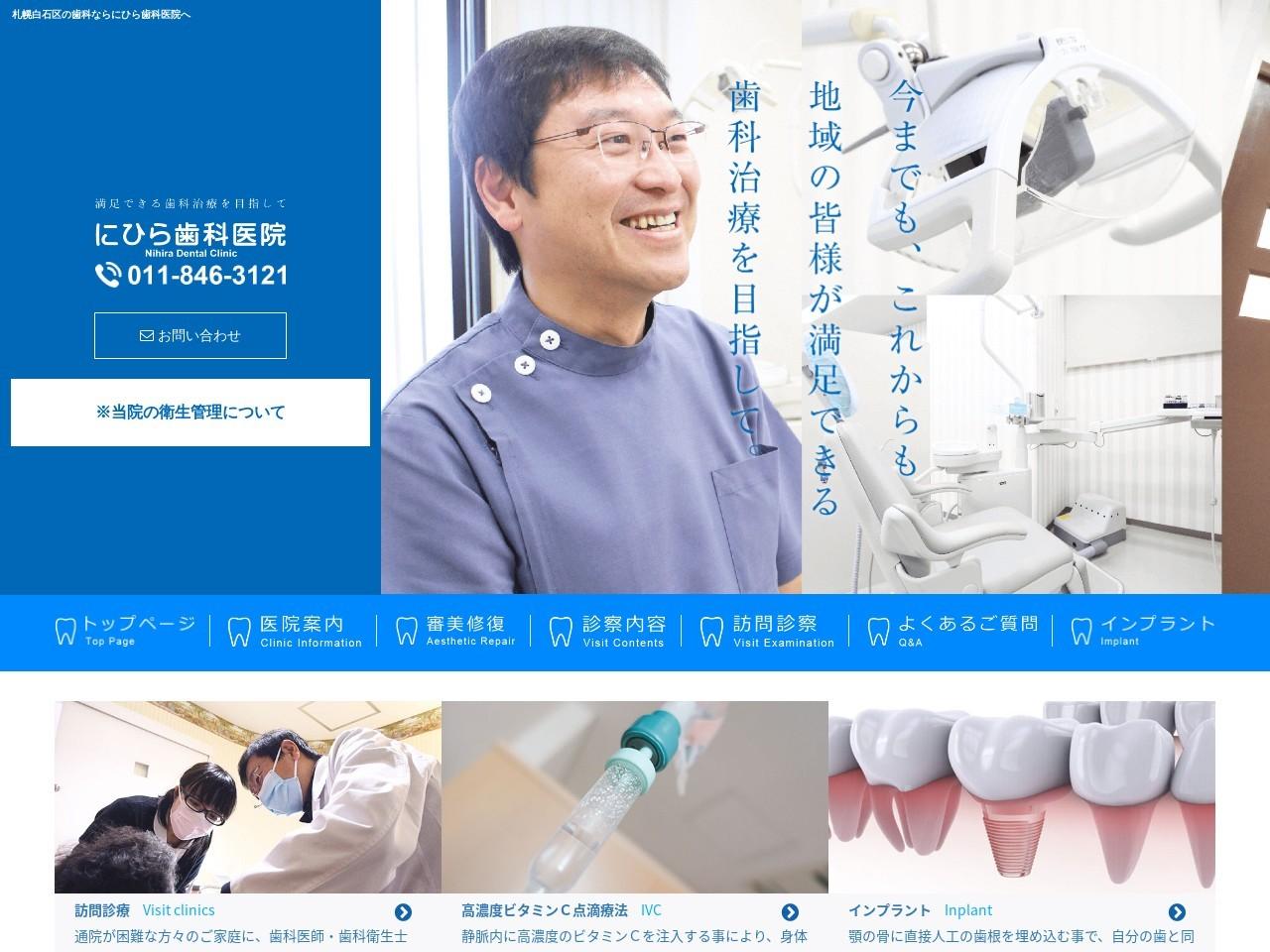 にひら歯科医院 (北海道札幌市白石区)
