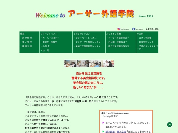 Screenshot of www.nihon-arthur.com