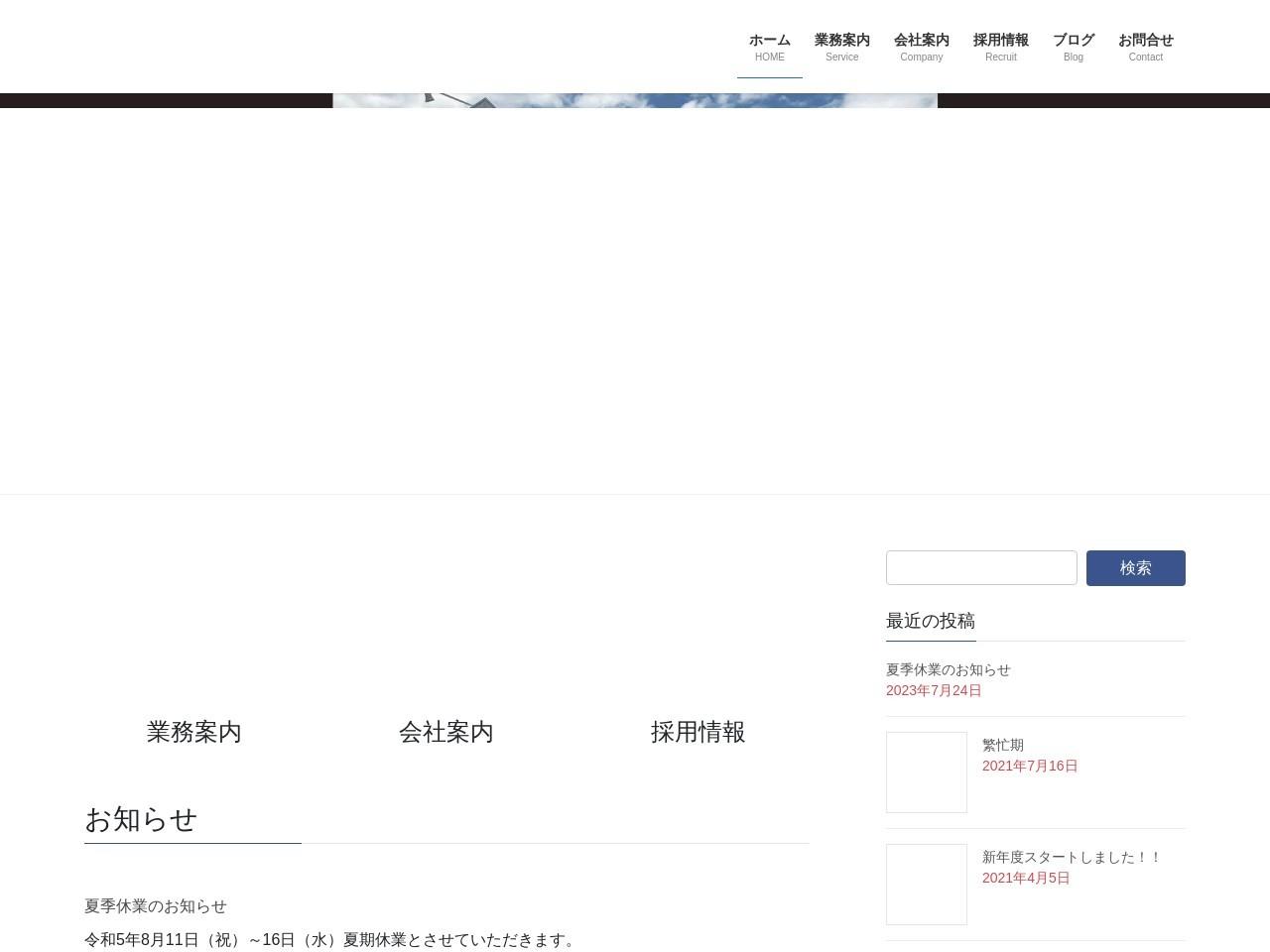 株式会社日本営繕センター