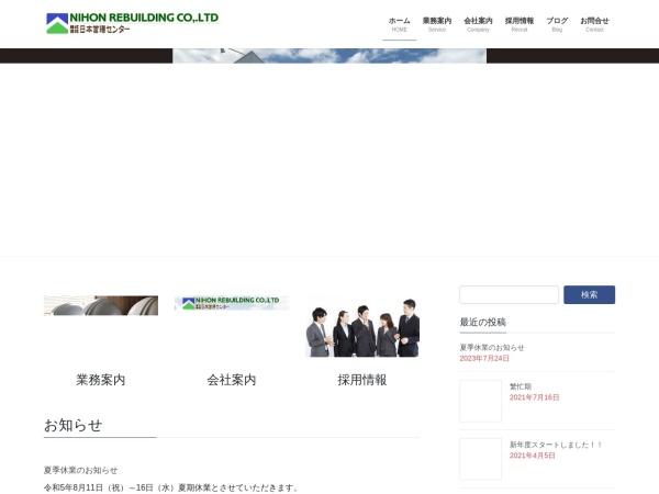 Screenshot of www.nihon-eizen-center.co.jp