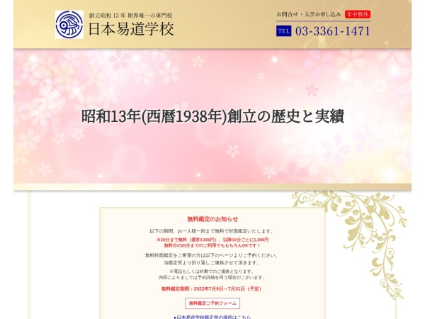 Screenshot of www.nihon-ekidougakkou.org