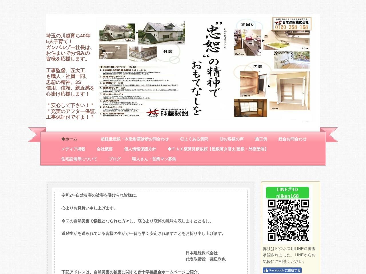 日本建総株式会社