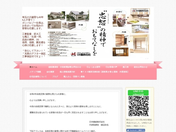 http://www.nihon-kensou.jp