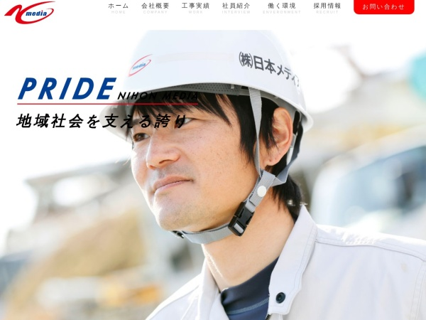 Screenshot of www.nihon-media.com