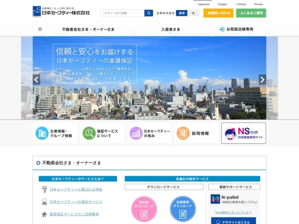 Screenshot of www.nihon-safety.co.jp