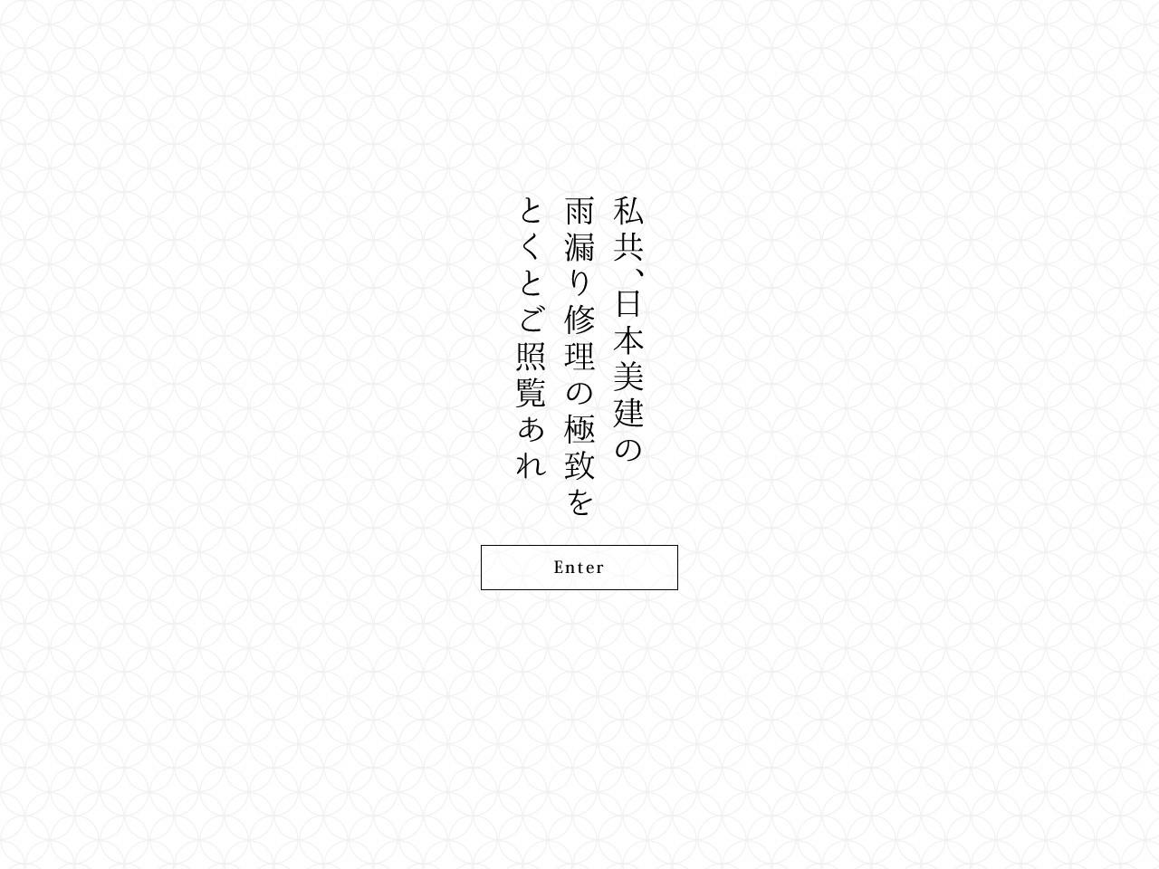アーヴァイン日本美建株式会社