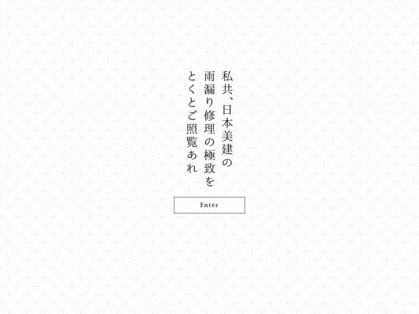 Screenshot of www.nihonbiken.com