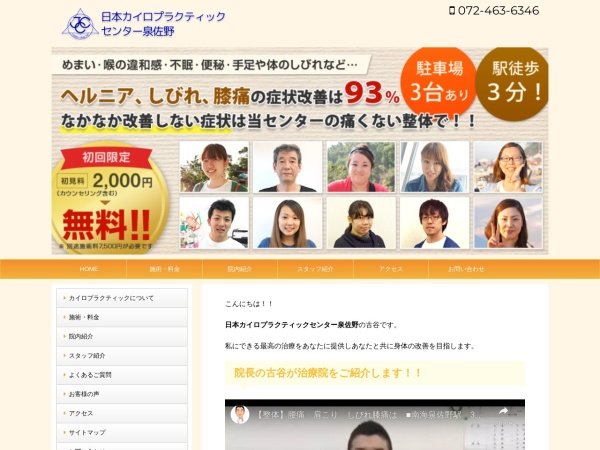 http://www.nihonchiro.com/