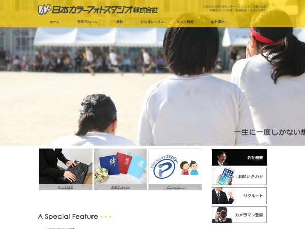 Screenshot of www.nihoncolor.co.jp