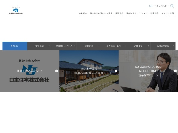 Screenshot of www.nihonjutaku.co.jp
