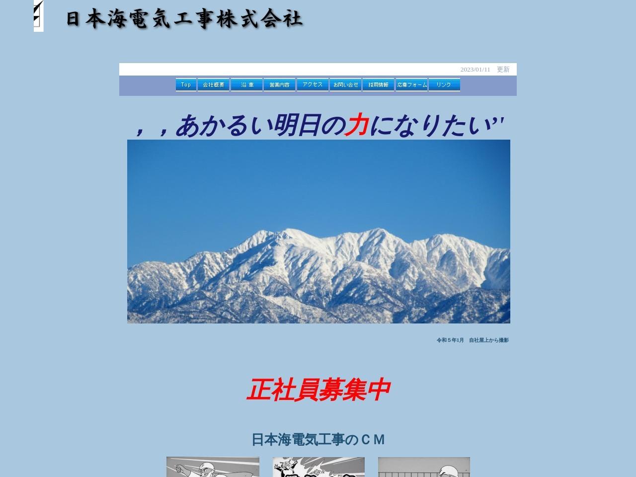 日本海電気工事株式会社
