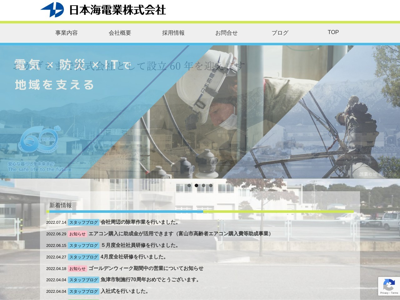 日本海電業株式会社無線通信部