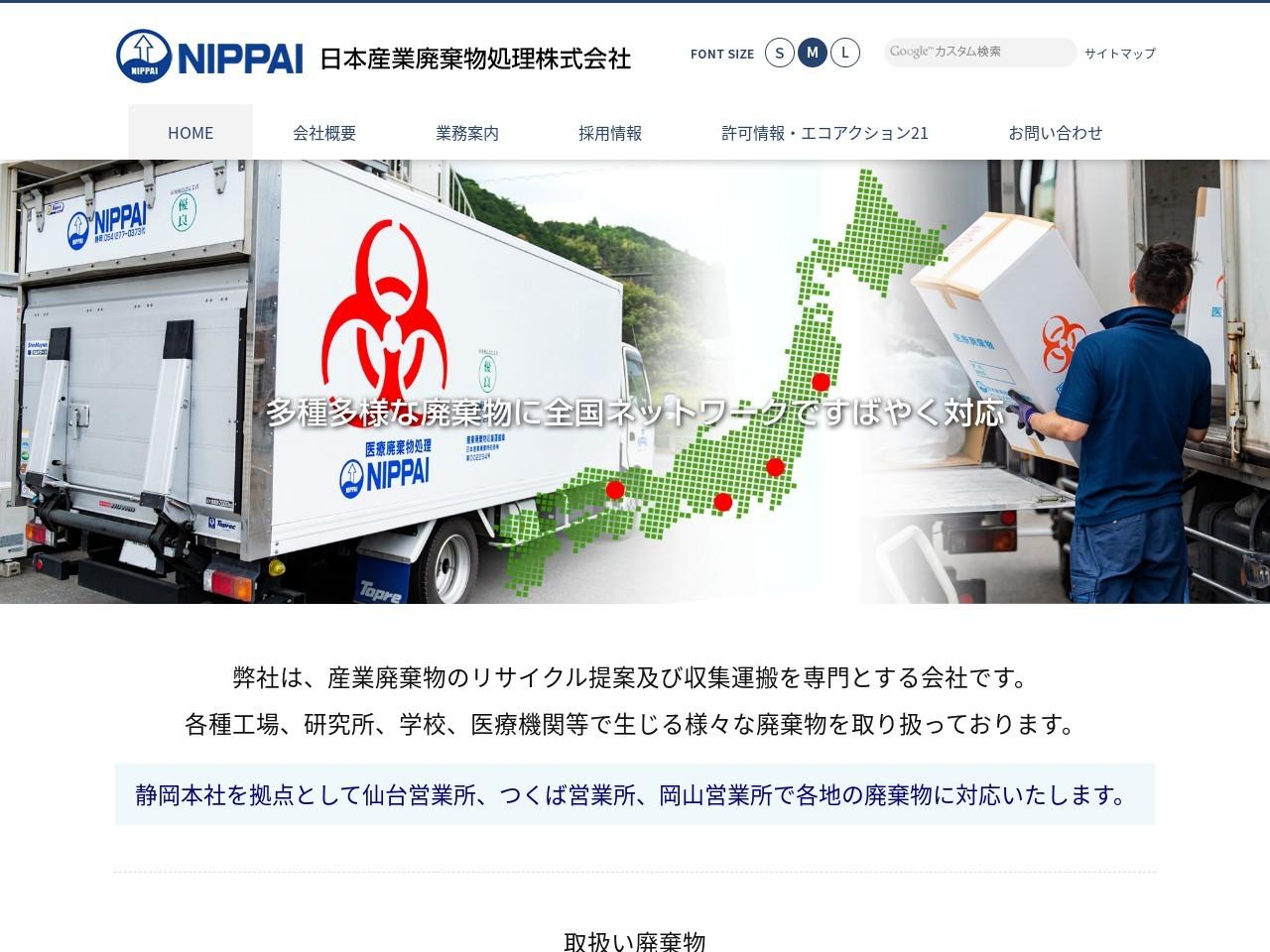 日本産業廃棄物処理株式会社