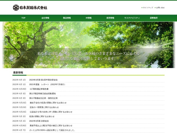 Screenshot of www.nihonseikan.co.jp