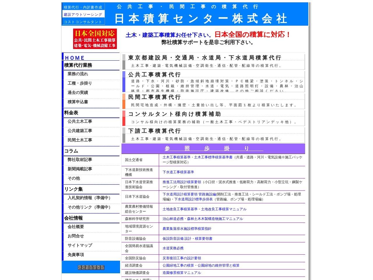 日本積算センター株式会社