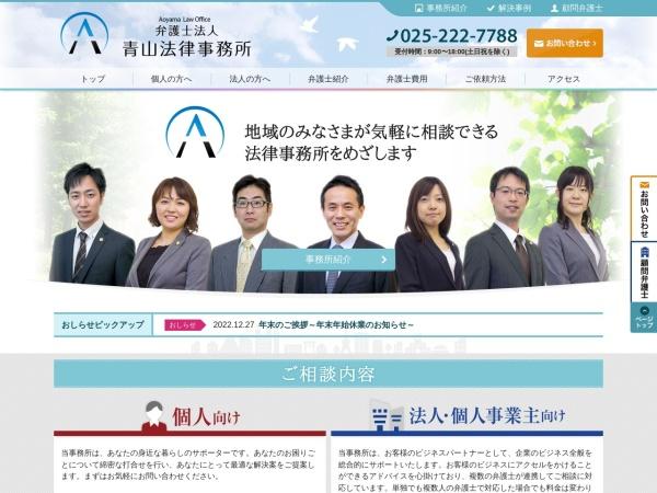 http://www.niigata-aoyama.com/