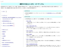 Screenshot of www.niigata-autism.jp