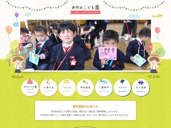 Screenshot of www.niigata-ayumi.jp