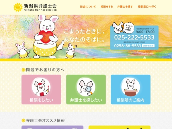 Screenshot of www.niigata-bengo.or.jp