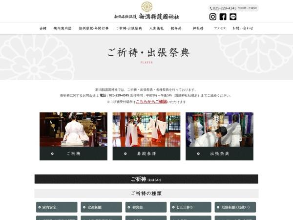 Screenshot of www.niigata-gokoku.or.jp
