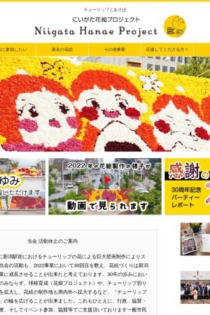 Screenshot of www.niigata-hanae.jp