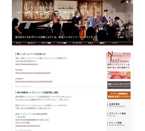 Screenshot of www.niigata-jazzstreet.com
