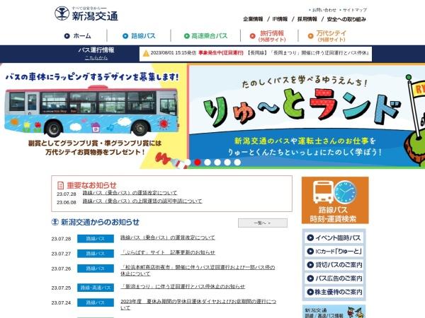 Screenshot of www.niigata-kotsu.co.jp