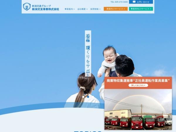 Screenshot of www.niigata-kouyu.jp