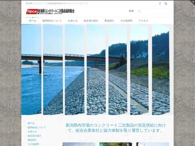新潟県コンクリート二次製品協同組合