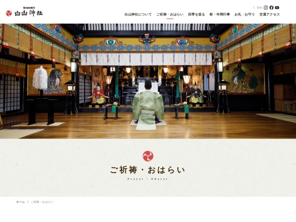 Screenshot of www.niigatahakusanjinja.or.jp