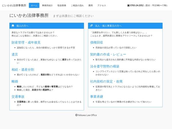 Screenshot of www.niikawa-law.jp