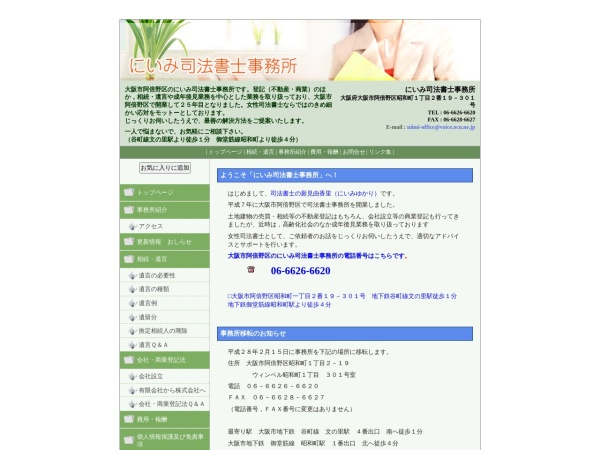 Screenshot of www.niimi-office.jp