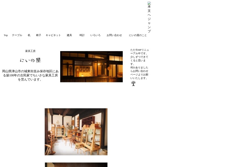 Screenshot of www.niinoya.com