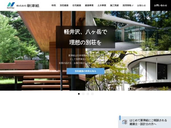 Screenshot of www.niitsu-gumi.co.jp