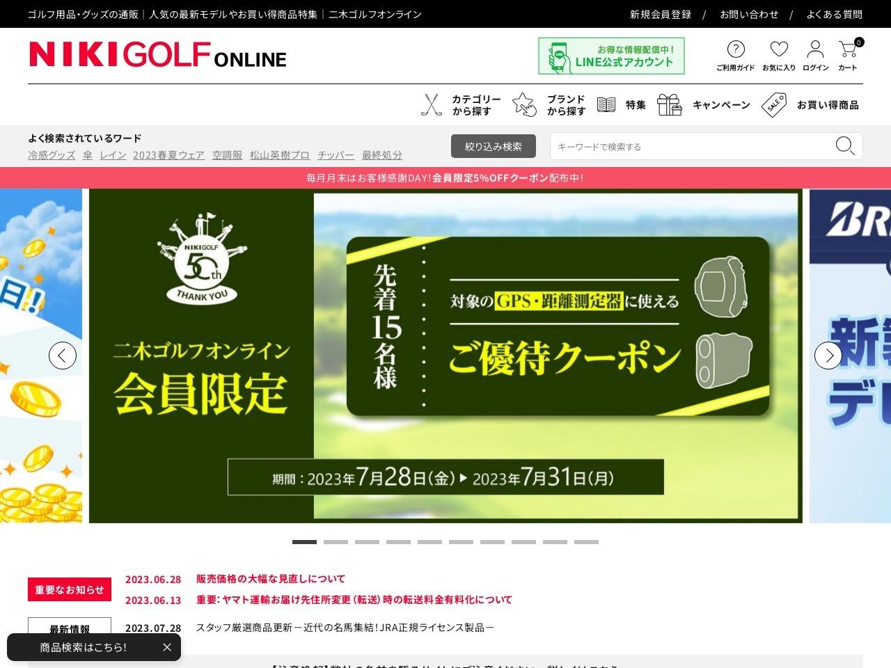 二木ゴルフ秋田店
