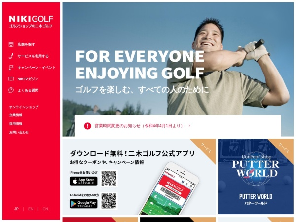 Screenshot of www.nikigolf.jp