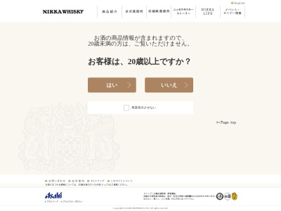 http://www.nikka.com/products/