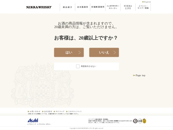 Screenshot of www.nikka.com