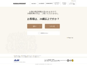 http://www.nikka.com/products/canned/nikka_hi/cp/150728-150819/