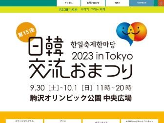 http://www.nikkan-omatsuri.jp/