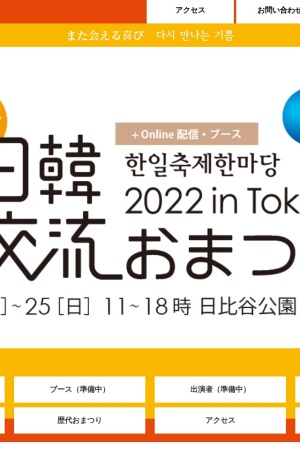 Screenshot of www.nikkan-omatsuri.jp