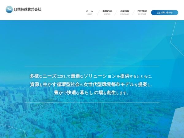 http://www.nikkan-t.co.jp