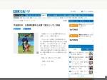 http://www.nikkansports.com/olympic/rio2016/soccer/news/1692341.html