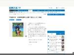 Screenshot of www.nikkansports.com